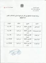 Calendrier des sessions des régions dans le cadre du programme annuel d'investissement municipal 2020